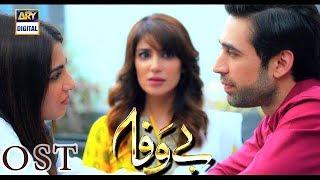 Bewafa OST | Shafqat Amanat Ali Khan | ARY Digital Drama.mp3