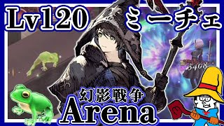 【FFBE幻影戦争】Arena : 爆誕!トード使いミーチェ(Lv120)【WOTV】Arena : Miche has been reborn !!!のサムネイル