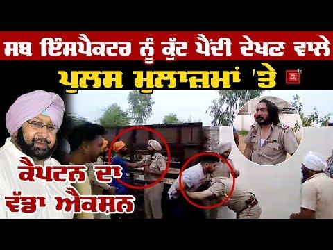 Amritsar `ਚ ਕੁੱਟ ਖਾਣ ਵਾਲੀ Police `ਤੇ Captain ਦਾ ਵੱਡਾ Action!