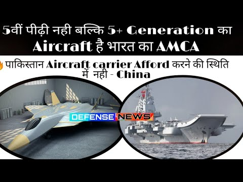 Defense News#46 India's AMCA expected to make first flight by 2032, Pakistan Cannot Afford to Buy Li