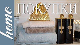 Покупки для дома/посуда/одежда для дома/Икеа/Hoff/Твой Дом/#PrettyStylebyNatali