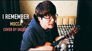 (Mocca) I Remember - 우쿨소년 (우쿨렐레 Cover, 코드 악보)