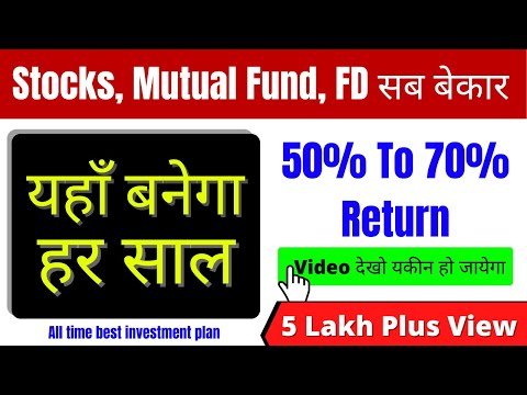 Best Investment Plan 2020 [ हर साल 40-60% Return.]