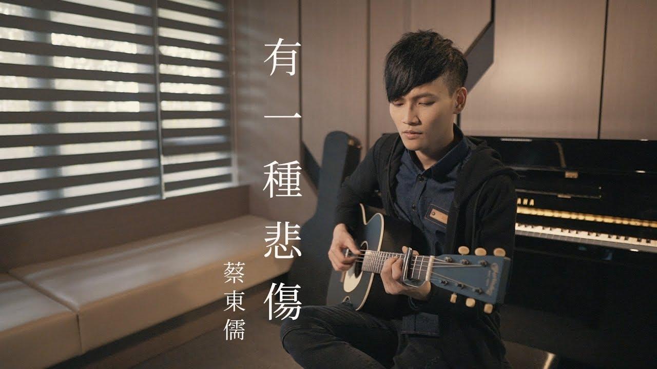 A-Lin《有一種悲傷 A Kind of Sorrow》Cover by 蔡東儒 Lafin - 電影『比悲傷更悲傷的故事』主題曲 - YouTube