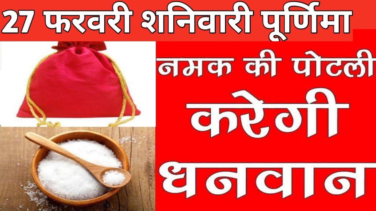 27 फरवरी शनिवारी पूर्णिमा बस 1 पोटली नमक बनाएगा करोड़पति देखिये कैसे - Vastu Tips /Get Richer,salt