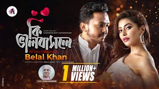 "Belal khan official presents valentines's day music video of new bangla song 2020 ""ki valobashle"". this original song's voice and composition by bel..."
