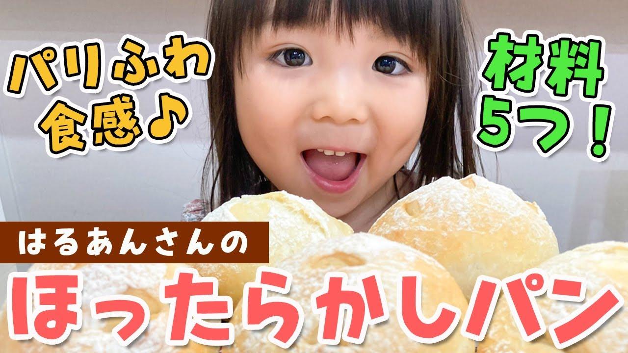 【簡単】材料5つ!こね時間1分!ほったらかしパン!はるあんさんの人気レシピを親子で作ってみた!アレンジや朝食にも!-How to make easy bread at home- 手作りパン あつここ
