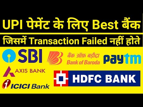 Which Is Best Bank For UPI Payment With Low UPI Transaction Failure