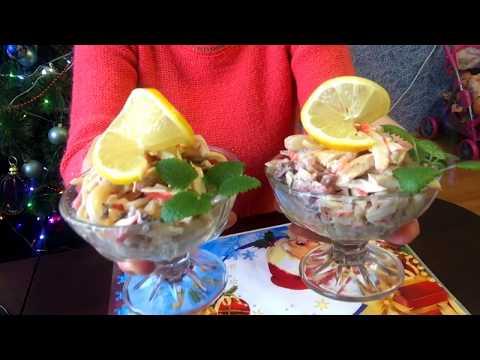 Самый вкусный салат из морепродуктов