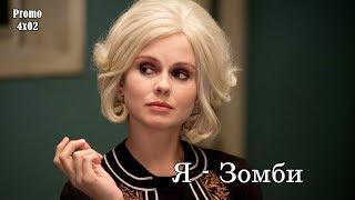 Я - Зомби 4 сезон 2 серия - Расширенное промо с русскими субтитрами // iZombie 4x02 Extended Promo