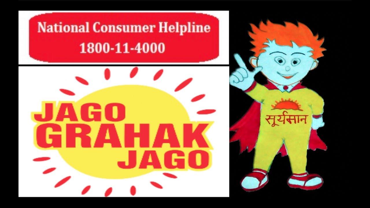 जागो ग्राहक जागो – Jago Grahak Jago – How to File Consumer Complaint