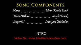 Mein Kahin Kavi Na ban Jaoon karoake and lyrics