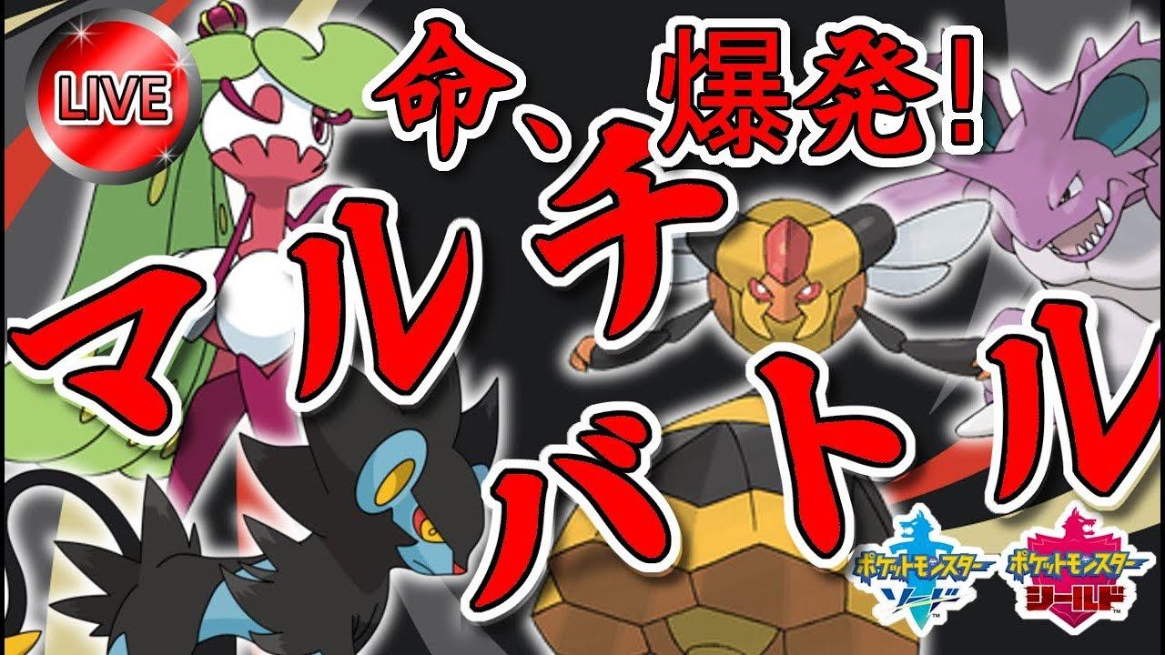【ポケモン剣盾】第38回マルチバトル!はじめての方もどうぞ。【鎧の孤島まであと5日!】