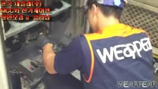 한국네슬레주 커피생산제어설비 e 클리닝