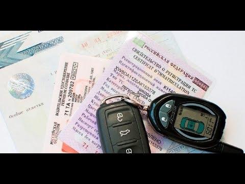 Новые пошлины за выдачу водительских прав и регистрацию ТС