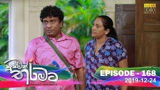 Husmak Tharamata | Episode 168 | 2019-12- 24 Thumbnail