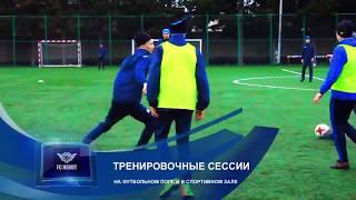 ЛЕТНИЙ УЧЕБНО-ТРЕНИРОВОЧНЫЙ ЛАГЕРЬ FC DEBUT