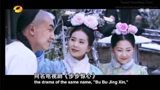 [English Subbed] Bu Bu Jing Xin @ \