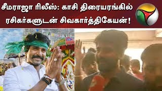 Sivakarthikeyan in Kasi theater with fans!