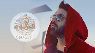 Ahmed Chawki - Qahwa (Arabic-English Lyrics & Türkçe Altyazı) 2018