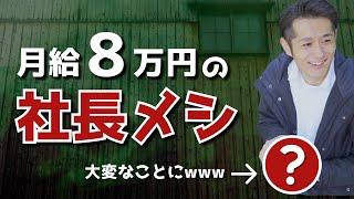 【事件発生】月給8万円の社長メシを再現した結果www