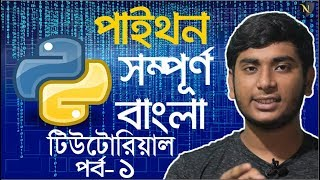 The Complete Python 2 & 3 Course Beginner To Advance Learn Python Easily in Bangla Tutorial