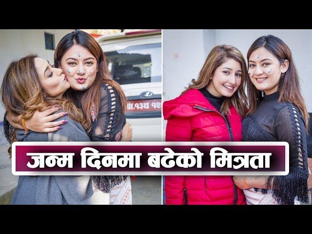 जन्म दिनमा Barsha Raut र Aanchal Sharma को बढ्यो दोस्ती - Niruta Singh ले दिइन यस्तो आशिर्बाद