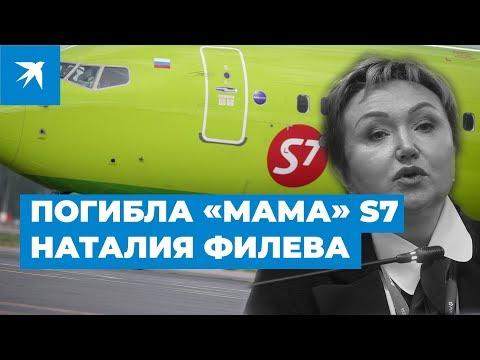 Погибла «мама» S7 Наталия Филева