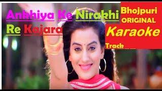Ankhiya Ke Nirakhi Re Kajara Bhojpuri Karaoke Track With Lyrics By Ram Adesh Kushwaha