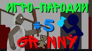 Игро-Пародии #5 || Granny Анимация...