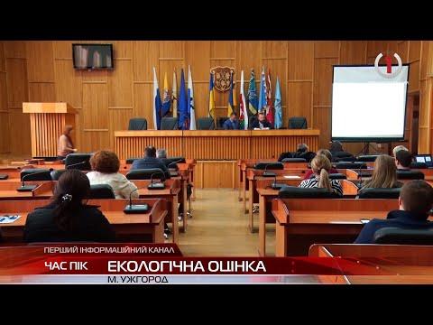 В Ужгороді обговорили один із важливих кроків до нового Генплану обласного центру Закарпаття