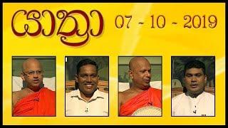 YATHRA - යාත්රා | 07 - 10 - 2019 | SIYATHA TV Thumbnail
