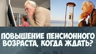 видео Повышение пенсионного возраста в России в 2016 году последние новости