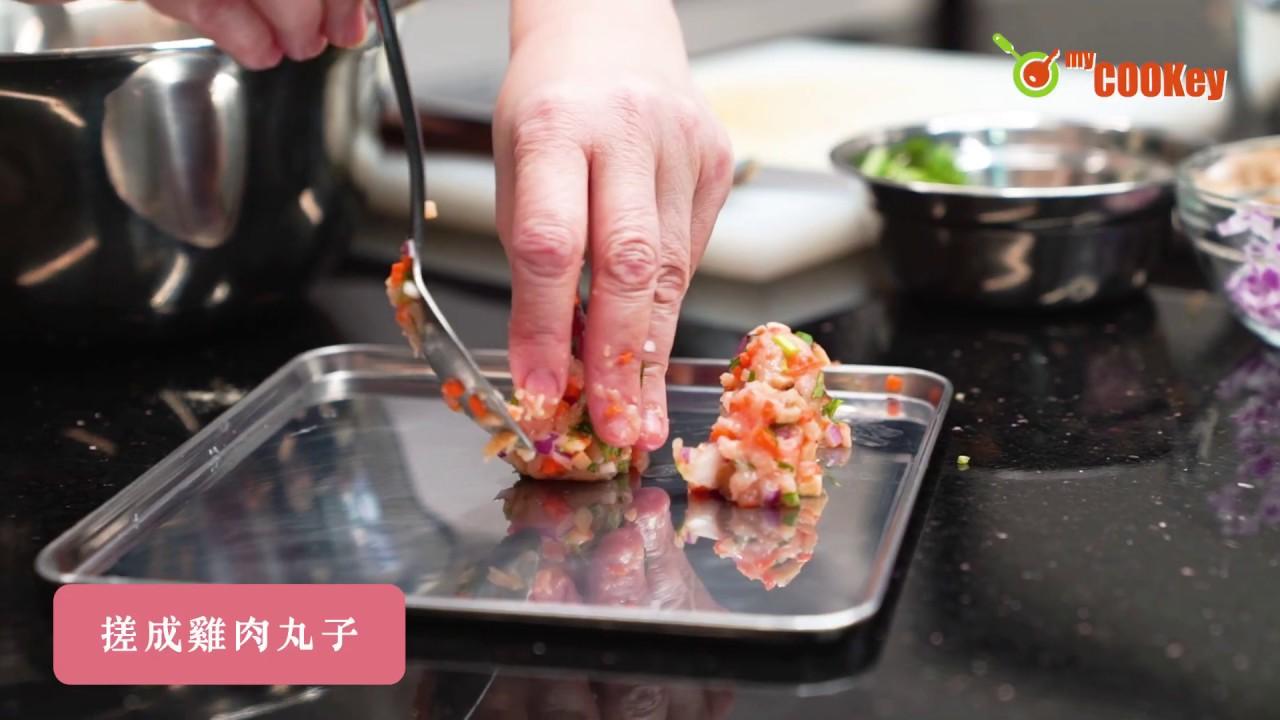 【1分鐘烹飪教室】滾出鮮味 雞肉丸子清湯 Soup with minced chicken ball