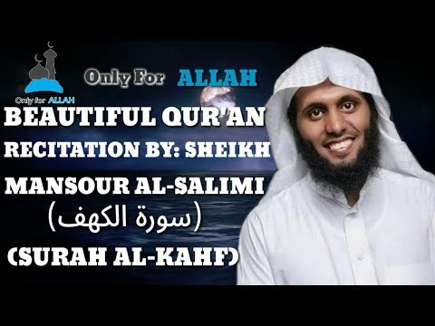 Surah Al-Kahf (سورة الكهف) Sheikh Mansour As-Salimi الشيخ منصور السالمي