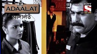 Adaalat - আদালত (Bengali) - Putul Korlo Hotya (Part-2)