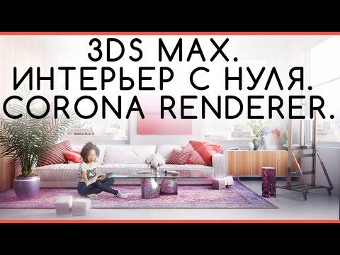 3DS MAX. Интерьер с нуля. Corona Renderer.