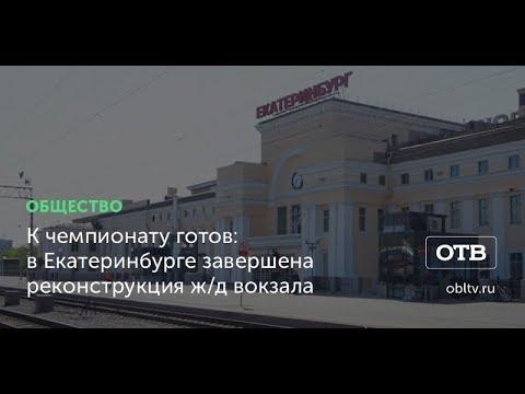 К чемпионату готов: в Екатеринбурге завершена реконструкция ж/д вокзала