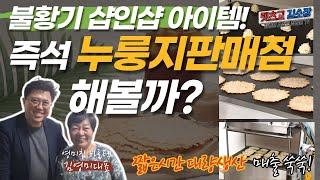 불황기 샵인샵 창업아이템_ 2분완성 즉석누룽지 판매점 …
