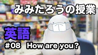みみたろう の えいご【How are you?】