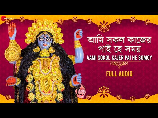 আমি সকল কাজের পাই হে সময় Aami Sokol Kajer Pai He Somoy - Full Song   Sonali Dutta   Amjad Nadeem