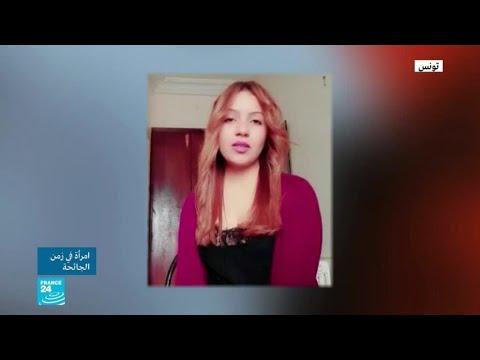 امرأة في زمن الجائحة - التونسية أمل مكي: -كي لا ننسى المهاجرين والفئات الأكثر هشاشة!-