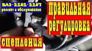 ПРАВИЛЬНАЯ РЕГУЛИРОВКА СЦЕПЛЕНИЯ ВАЗ-2101-2107!!!