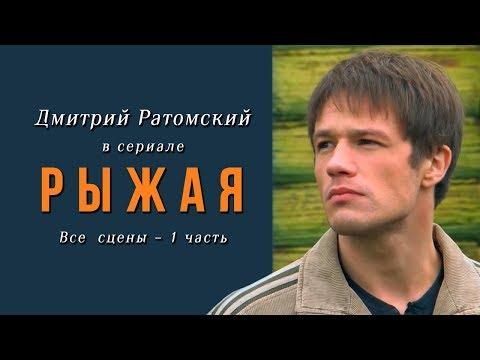 Дмитрий Ратомский в сериале «Рыжая». Часть 1