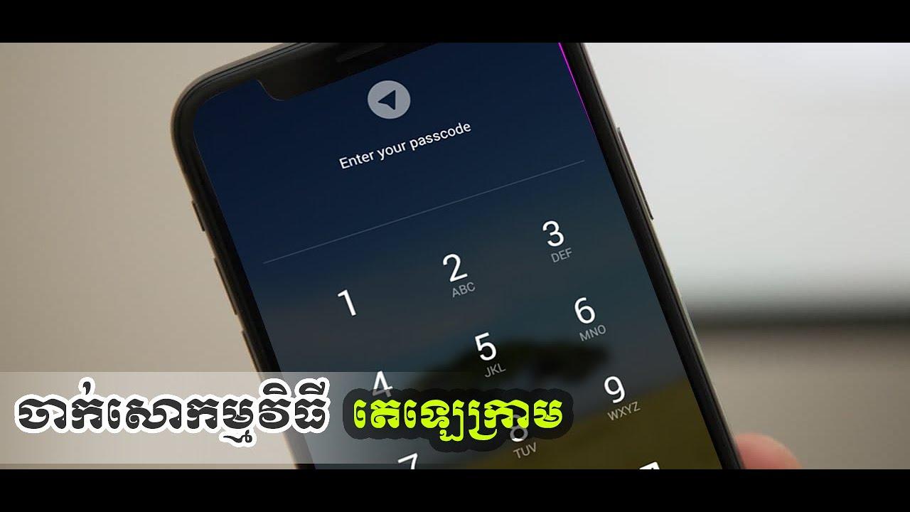 Download របៀបចាក់សោរកម្មវិធីតេឡេក្រាម How to set passcode lock telegram app