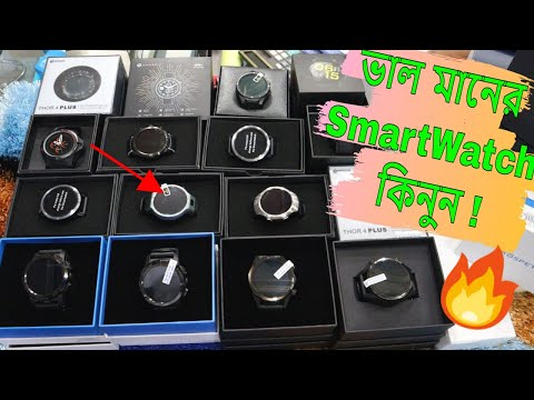 SmartWatch Price In Bd ⌚ Best Quality SmartWatch Cheap Price!🔥 NabenVlogs