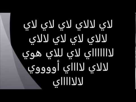 Sina video clip Lyrics Li Fham Ifahamni :p
