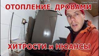 видео Отопление частного дома дровами