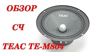 Обзор эстрадного среднечастотника Teac TE-M804. Автозвук своими руками