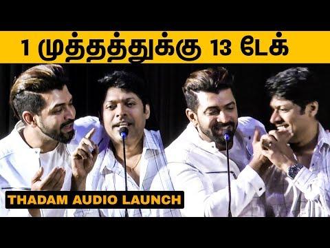 ஹீரோயின் உதட்டை கடித்த Arun Vijay! மனைவியிடம் போட்டுக் கொடுத்த இயக்குனர்! Thadam Audio Launch